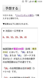 loto6-1513-yoso.jpg