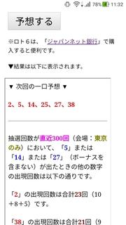loto6-1521-yoso.jpg