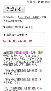 loto6-1522-yoso.jpg