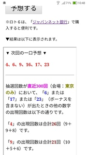 loto6-1523-yoso.jpg