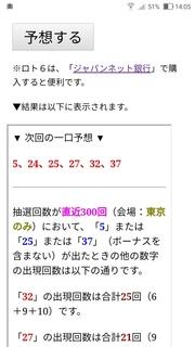 loto6-1524-yoso.jpg