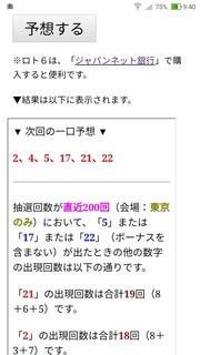 loto6-1527-yoso.jpg