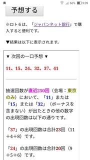 loto6-1529-yoso.jpg