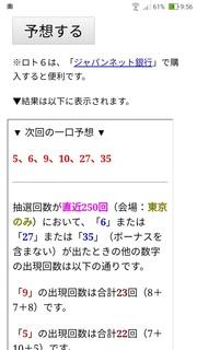 loto6-1531-yoso.jpg