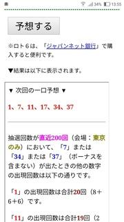 loto6-1532-yoso.jpg