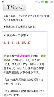 loto6-1534-yoso.jpg