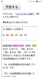 loto6-1535-yoso.jpg