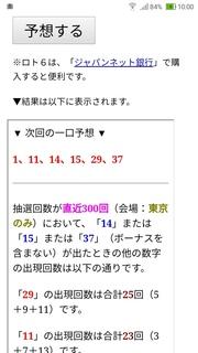 loto6-1536-yoso.jpg