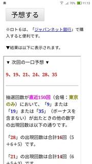 loto6-1539-yoso.jpg