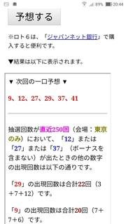 loto6-1542-yoso.jpg