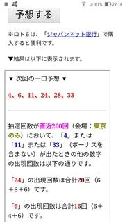 loto6-1545-yoso.jpg