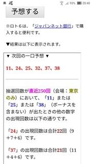 loto6-1546-yoso.jpg