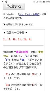 loto6-1547-yoso.jpg