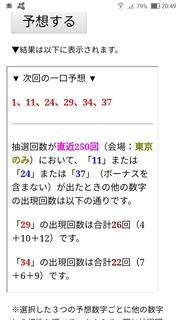 loto6-1548-yoso.jpg