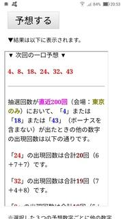 loto6-1549-yoso.jpg