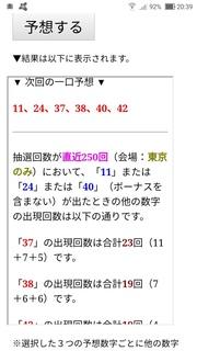 loto6-1550-yoso.jpg