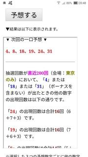 loto6-1551-yoso.jpg