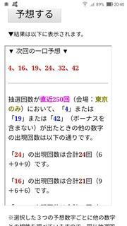loto6-1552-yoso.jpg