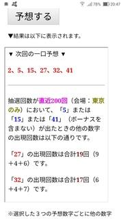 loto6-1555-yoso.jpg