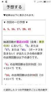 loto6-1556-yoso.jpg