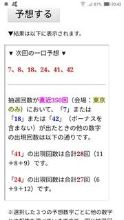 loto6-1558-yoso.jpg