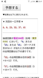 loto6-1561-yoso.jpg