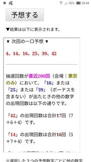 loto6-1562-yoso.jpg