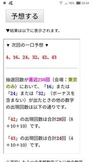 loto6-1563-yoso.jpg