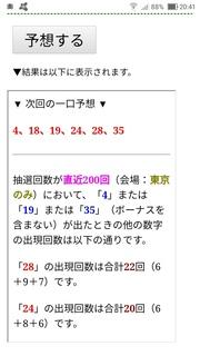 loto6-1564-yoso.jpg