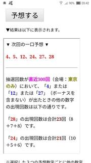 loto6-1565-yoso.jpg