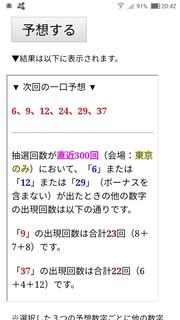 loto6-1566-yoso.jpg