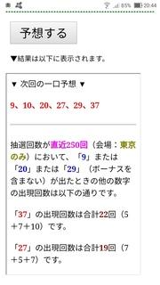 loto6-1567-yoso.jpg