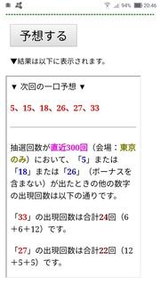 loto6-1568-yoso.jpg