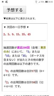 loto6-1569-yoso.jpg