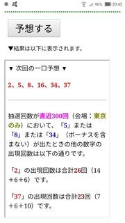 loto6-1570-yoso.jpg