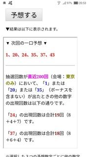 loto6-1571-yoso.jpg