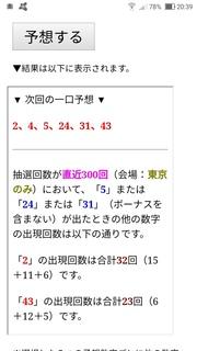 loto6-1572-yoso.jpg