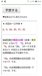 loto6-1573-yoso.jpg