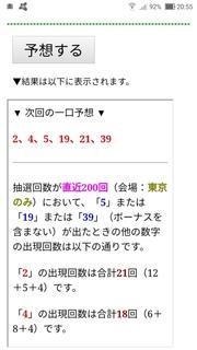 loto6-1574-yoso.jpg