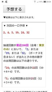 loto6-1575-yoso.jpg