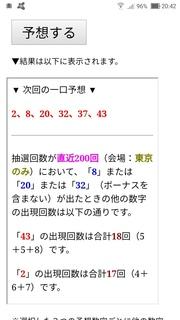 loto6-1576-yoso.jpg