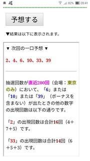 loto6-1577-yoso.jpg
