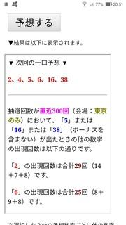 loto6-1578-yoso.jpg