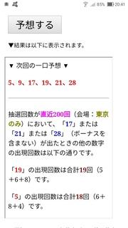 loto6-1580-yoso.jpg