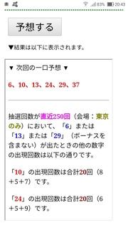 loto6-1582-yoso.jpg