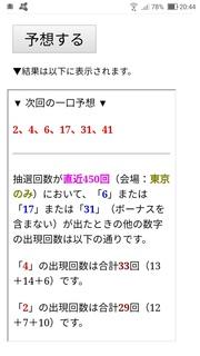loto6-1584-yoso.jpg