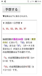 loto6-1585-yoso.jpg