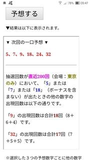 loto6-1586-yoso.jpg