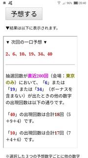 loto6-1590-yoso.jpg