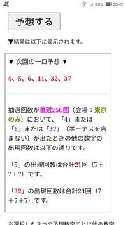 loto6-1595-yoso.jpg